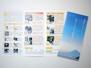 石材店墓石紹介リーフレットデザイン(静岡県富士市)