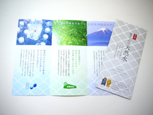 ミネラルウォーター紹介リーフレットデザイン(東京都中央区)