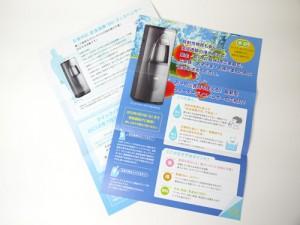 飲料水機器のチラシデザイン作成