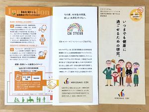 大学研究リーフレット(青森県弘前市)